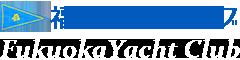 FYC 福岡ヨットクラブ