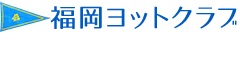 FYC|福岡ヨットクラブ